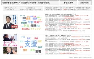スクリーンショット 2019-07-05 17.01.34