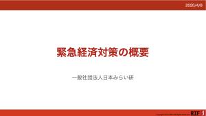 スクリーンショット 2020-04-08 17.35.11