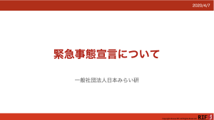 スクリーンショット 2020-04-08 17.35.30